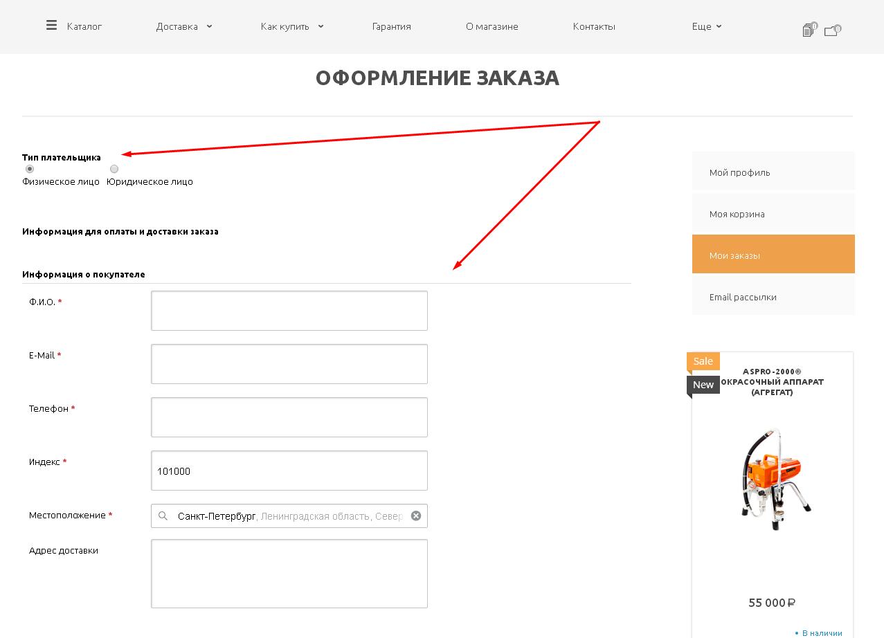 Вам необходимо ввести данные получателя товар, чтобы мы смогли организовать доставку товара.